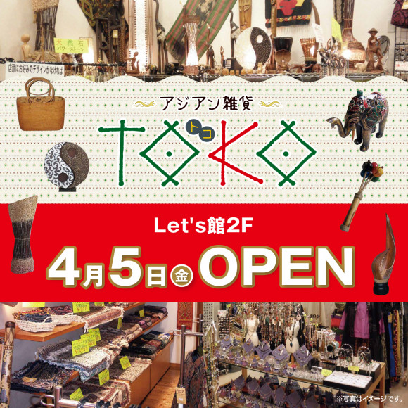 【NEW SHOP】アジアン雑貨トコ