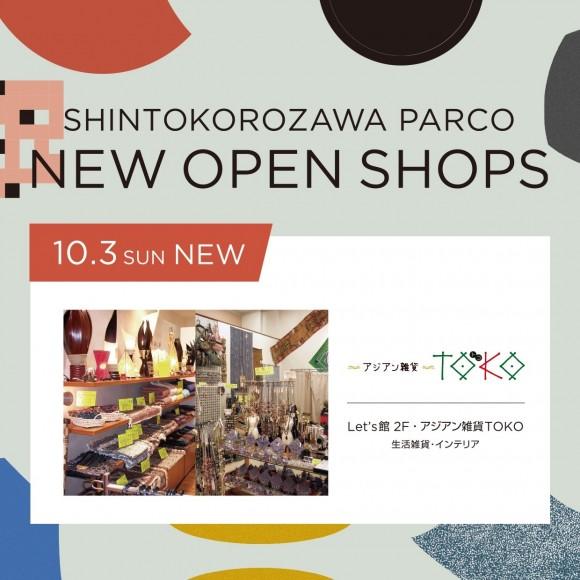 ■ NEW OPEN ■ アジアン雑貨TOKO <アジアン雑貨>