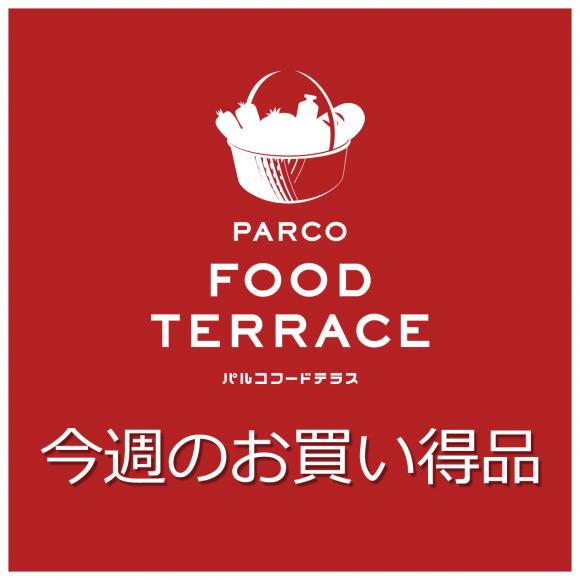 PARCO館B1F「キッチンランド」9/13(金)~9/19(木)のお買い得品