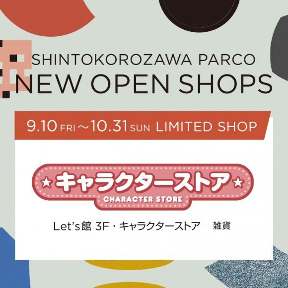 ■ NEW OPEN ■ キャラクターストア <キャラクター雑貨>