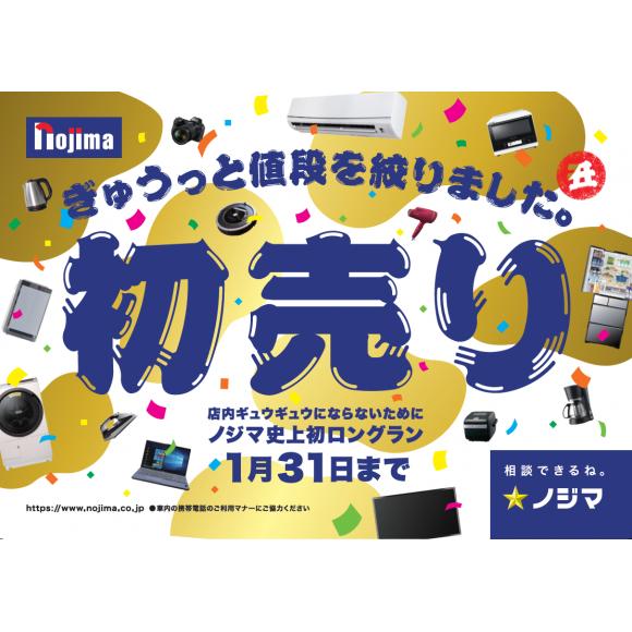 Let's館B1Fノジマ 『初売り』開催!