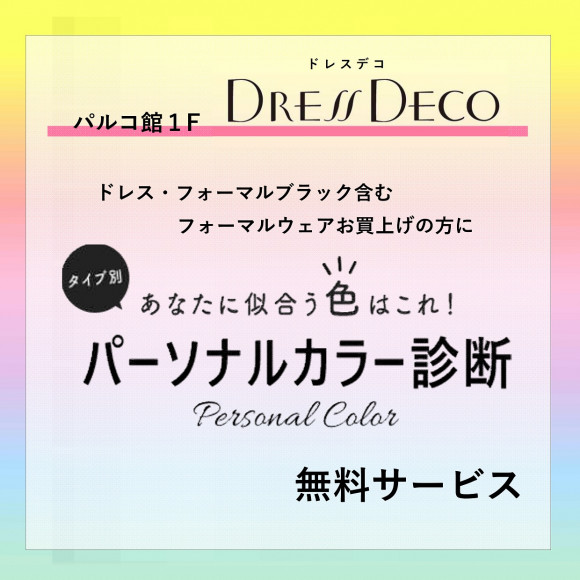 PARCO館1Fドレスデコ パーソナルカラー診断無料サービス!