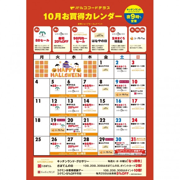 PARCO館B1F「キッチンランド」の10月お買得カレンダー