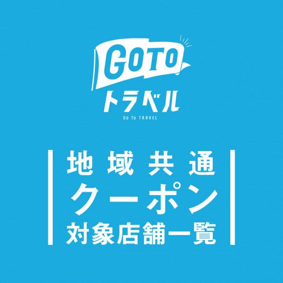 【Go To トラベル 地域共通クーポン】対象店舗 ※一時停止のお知らせ