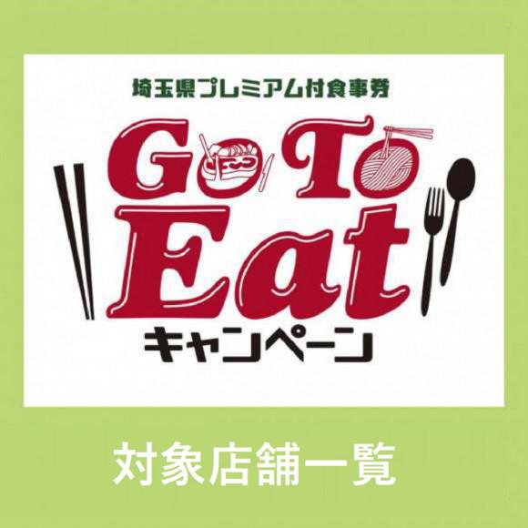 【GO TO イート キャンペーン】対象店舗