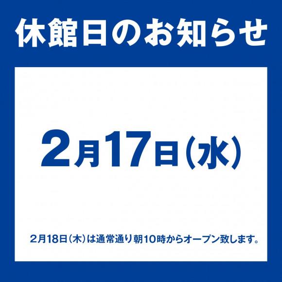 【休館日のご案内】2月17日(水)は休館日とさせていただきます。