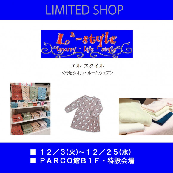 【期間限定SHOP】 エルスタイル