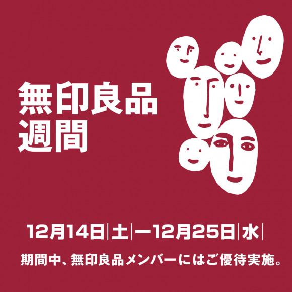12/14(土)~12/25(水)「無印良品週間」開催!