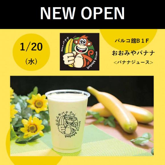 ■ NEW OPEN ■ おおみやバナナ<バナナジュース>