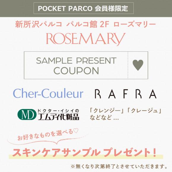 【先着200名様限定】『ROSEMARY』選べるクレンジングサンプルプレゼント!