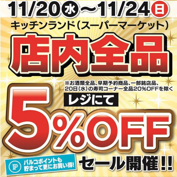11/20(水)~24(日) キッチンランド レジにて5%OFF 開催!