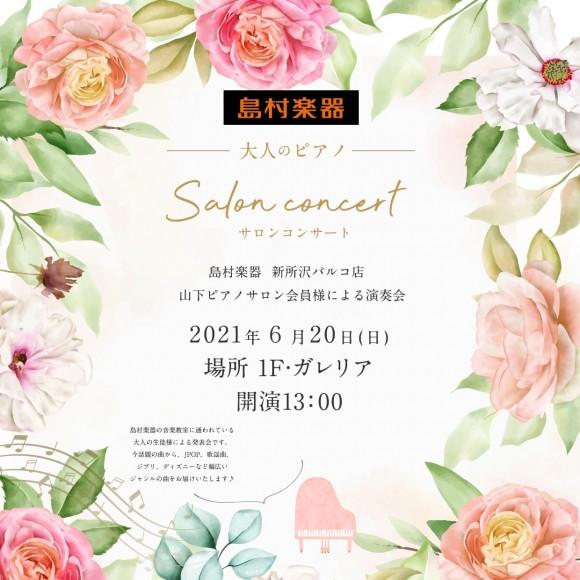 島村楽器「大人のピアノ」サロンコンサート
