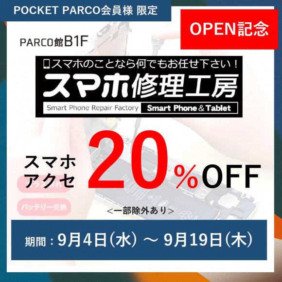 ◇9/4(水)~9/19(木)◆ PARCO館B1Fスマホ修理工房OPEN記念 クーポン