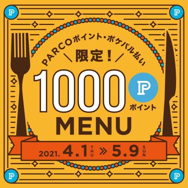 【新所沢PARCO】1000Pメニュー