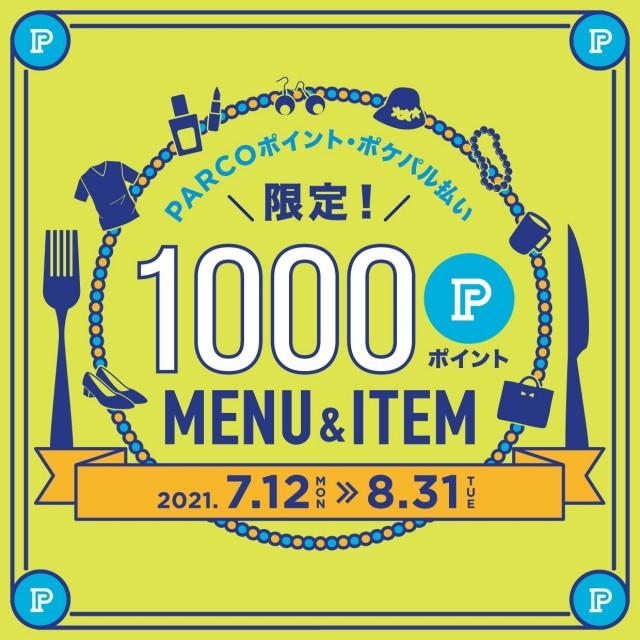 【新所沢PARCO】1000Pメニュー&アイテム