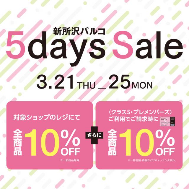 【新所沢PARCO】5days Sale開催!
