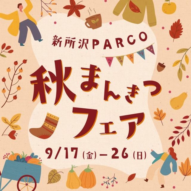 【新所沢PARCO】秋まんきつフェア