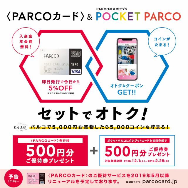 【POCKET PARCO】初回クレジットカード登録で500円分優待券プレゼント!