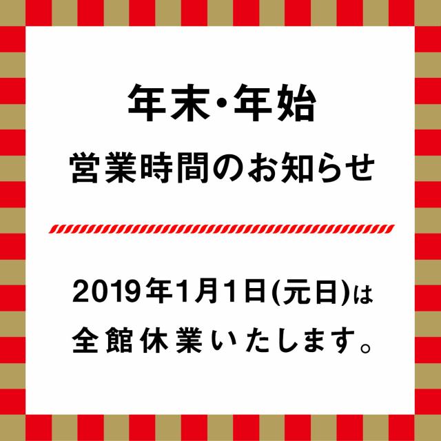 新所沢パルコ 年末年始営業時間のお知らせ