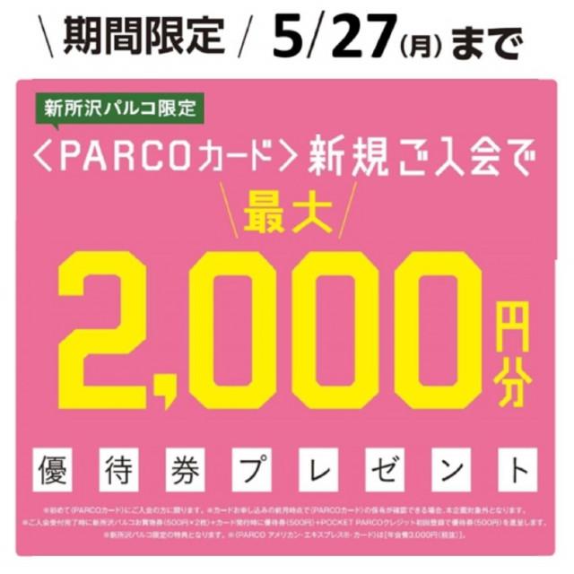 最大2,000円分ご優待券プレゼント
