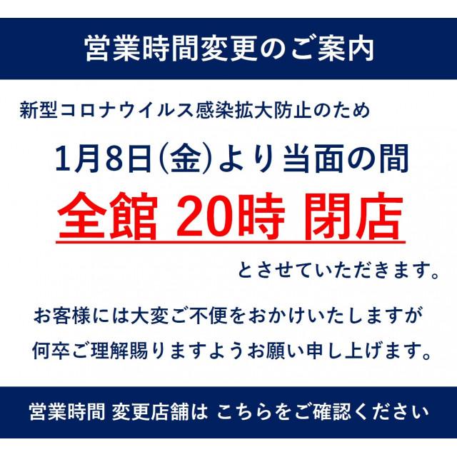 【新所沢PARCO】政府の緊急事態宣言に伴う営業時間変更のお知らせ