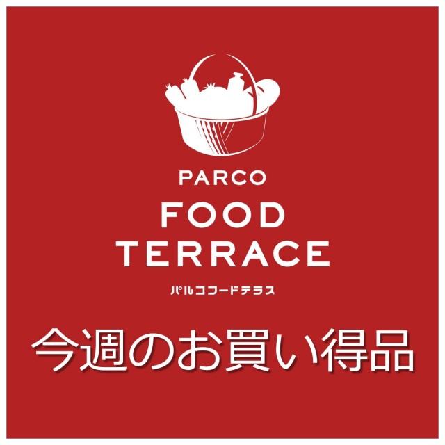 【新所沢PARCO】キッチンランド今週のお買い得品