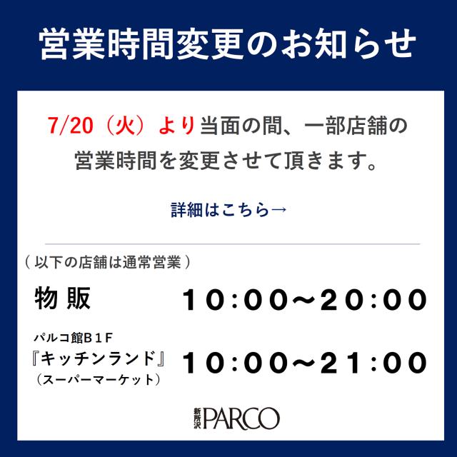 【営業時間のお知らせ】