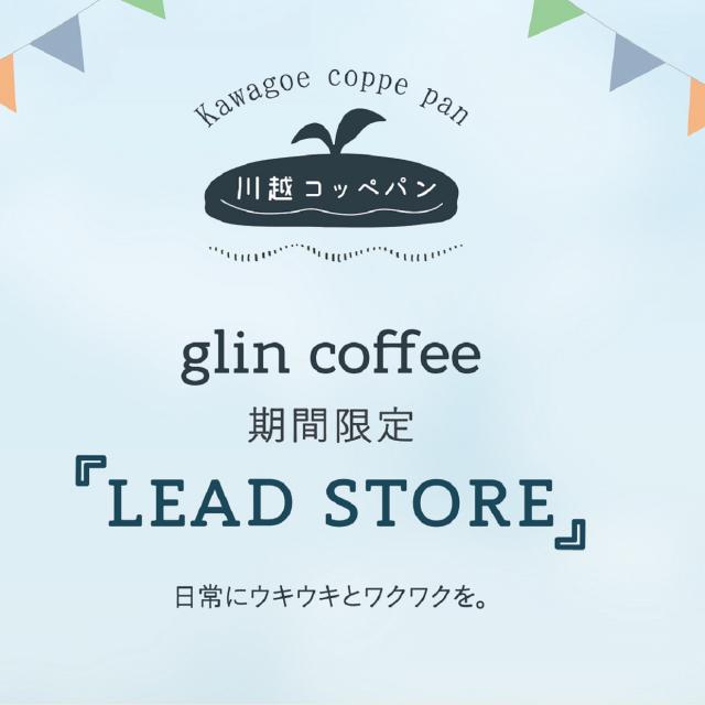 【新所沢パルコ】glincoffee期間限定Lead Store