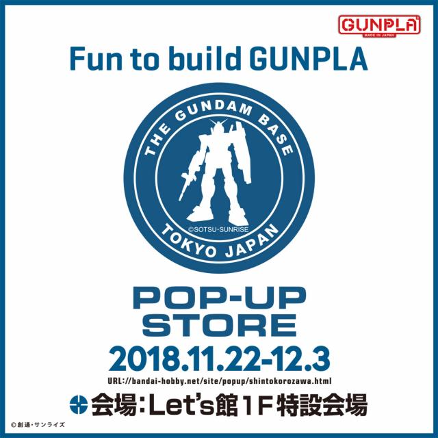 【新所沢PARCO】「THE GUNDAM BASE TOKYO POP-UP STORE」開催!