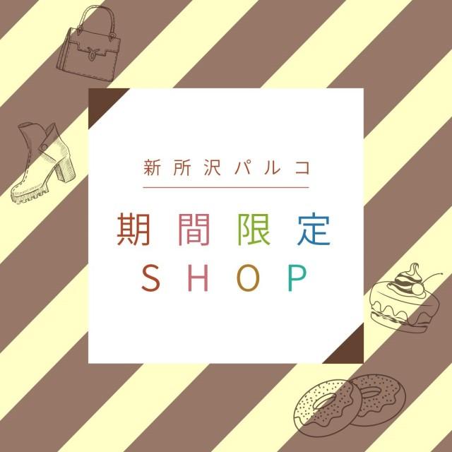 【新所沢PARCO】LIMITED SHOPS