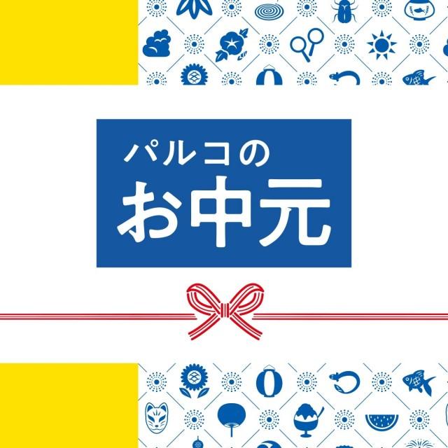 【新所沢PARCO】夏のお中元