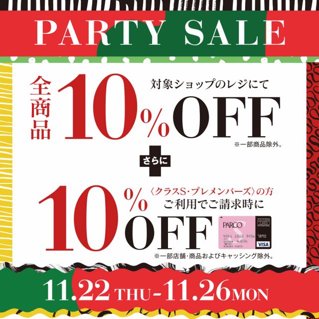 【新所沢PARCO】PARTY SALE 開催!