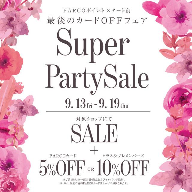 【新所沢PARCO】SUPER PARTY SALE開催!