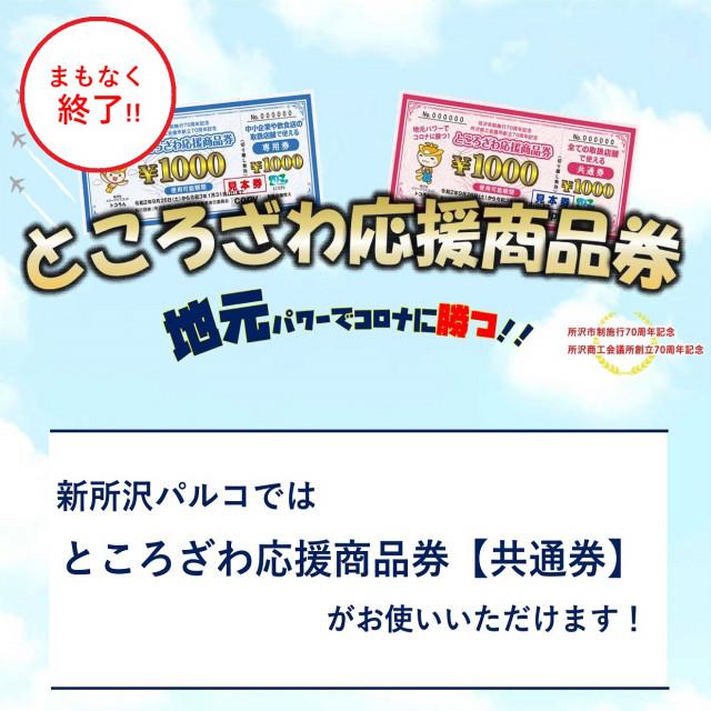 ところざわ応援商品券【共通券】がお使いいただけます!