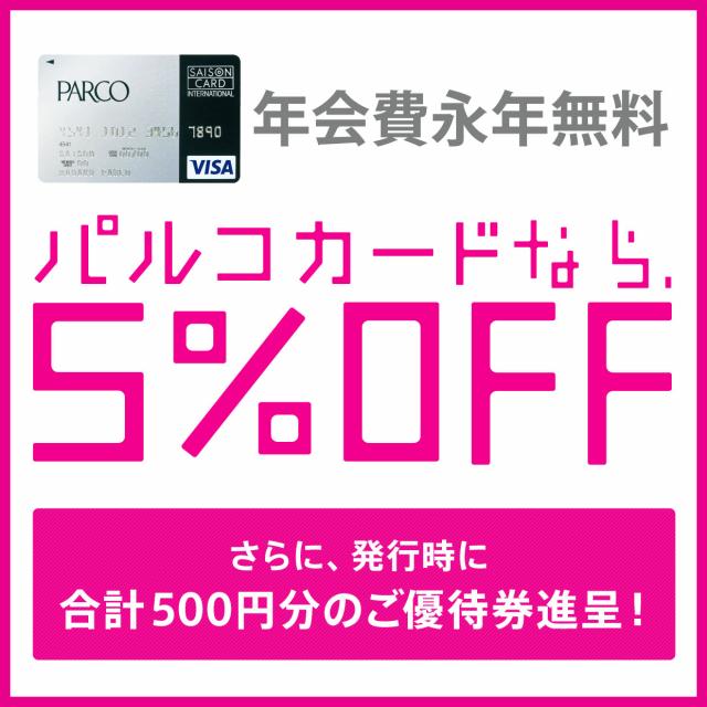 〈PARCOカード〉5%OFF