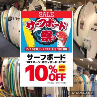 【サーフボード祭り】絶対にお得な10日間!7/13(金)からスタート!