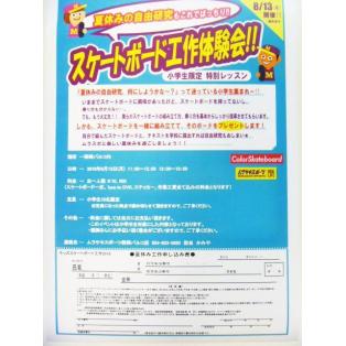 みんなで作ろう!8/13(月)小学生限定 夏休みスケートボード工作体験会開催♪♪