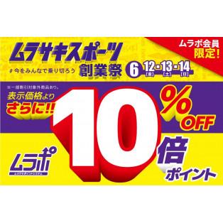 【ムラサキスポーツ創業祭】ムラポ会員様限定で店内商品10%OFF+ムラポポイント10倍!