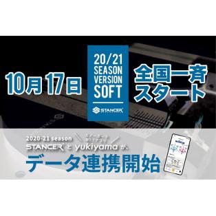 スノーボーダーの皆様!お待たせしました☆スノーボードスタンスを測定する「STANCER」ムラサキスポーツ静岡パルコ店でもいよいよ利用開始!