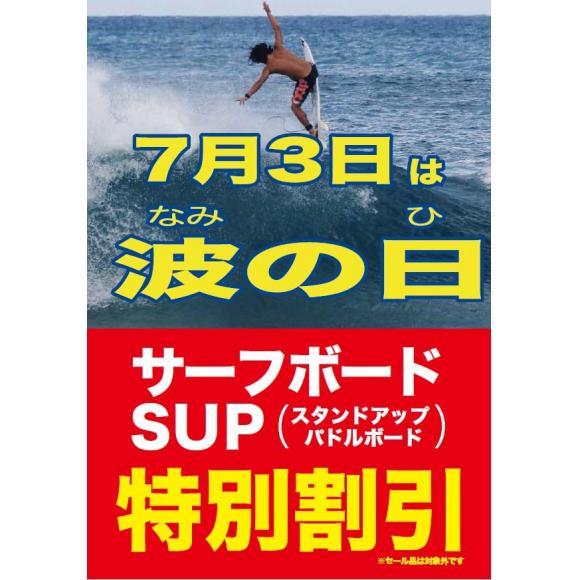 """7/3(火)は""""波""""の日。その日だけサーフボード特別セール開催!!サーフィンの事ならムラサキスポーツ静岡パルコ店へ!"""