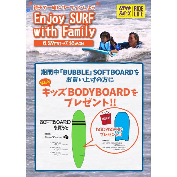 親子で海を楽しみませんか?今ならソフトボード購入で、キッズボディボードプレゼント☆☆