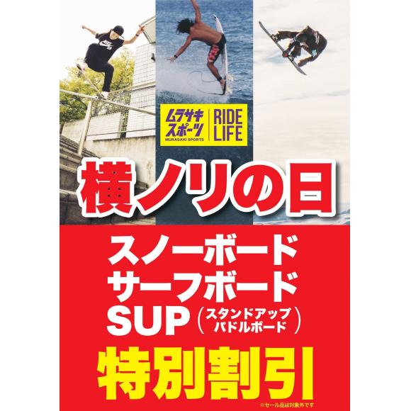 ムラスポ静岡店がお届けする「横ノリの日」その日はサーフボード、スノーボードが10%offに。その他アウトレットモデルもご用意。