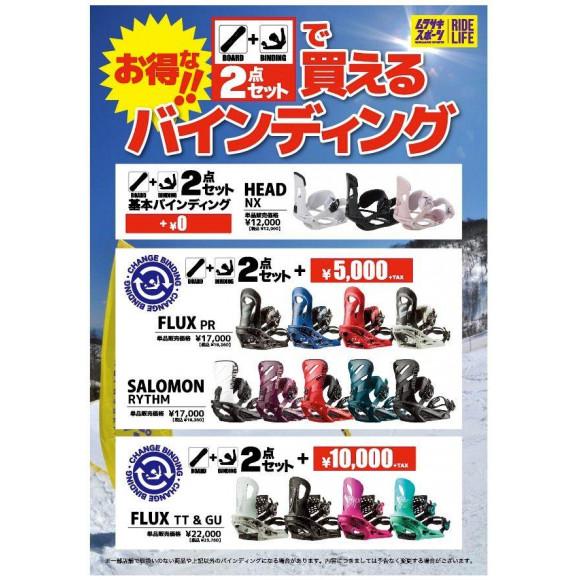 スノーボードシーズン到来!今ならセットがお買い得!初めてでも安心。選べるスノーボードセット。スノーボードの事なら静岡パルコ店へ。