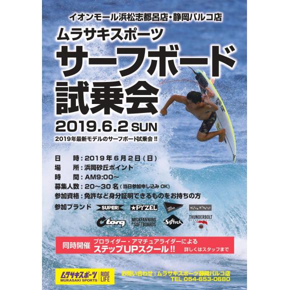静岡エリア合同サーフボード試乗会