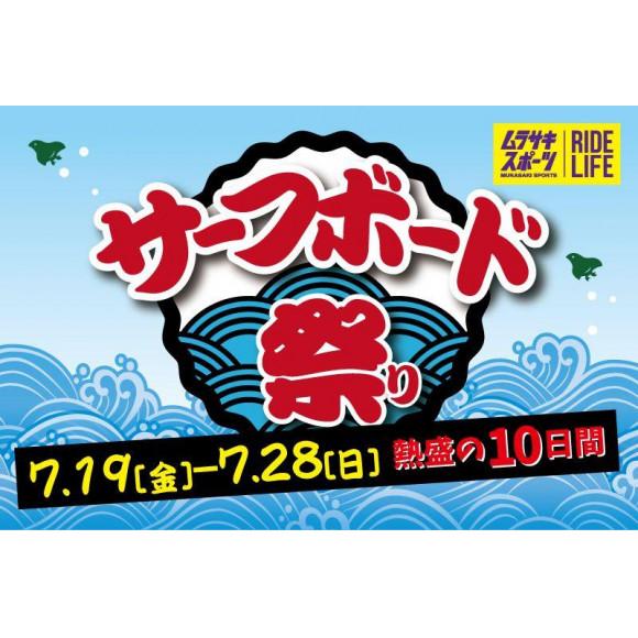 熱盛の10日間!『サーフボード祭り』7/19(金)から7/28(日)開催 サーフボード買うなら今がチャンス!