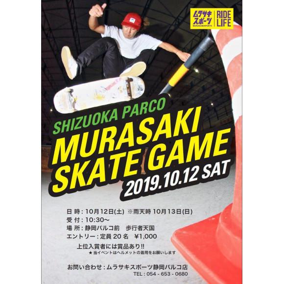 10/12(土) 開催決定!ムラサキスケートゲーム MURASAKI SKATE GAME