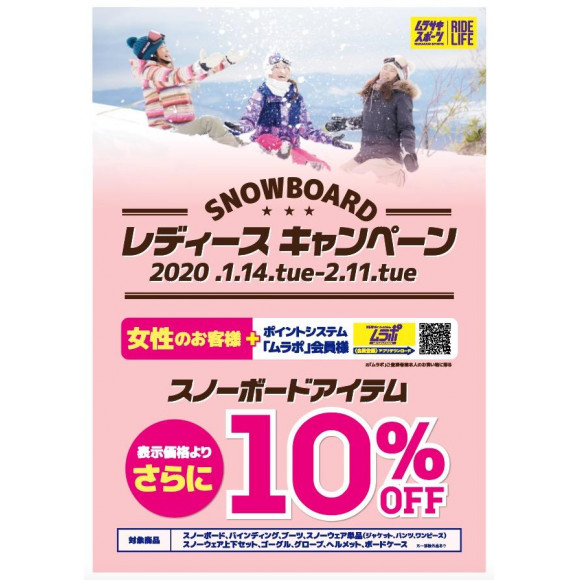女性のお客様必見!スノーボードレディースキャンペーン♪スノーボードアイテムがさらに10%OFF
