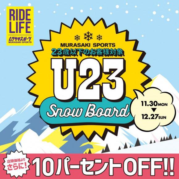 【U23スノーボードキャンペーン】23歳以下のお客様対象に表示価格よりさらに10%OFF