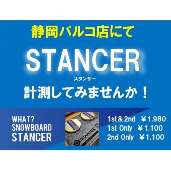 スノーボードスタンスを測定する「STANCER」スタンサー ムラサキスポーツ静岡パルコ店でご利用いただけます!