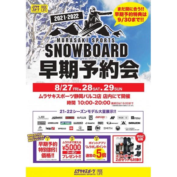 スノーボード早期予約会 in ムラサキスポーツ静岡パルコ店 8/27(金) 8/28(土) 8/29(日)開催